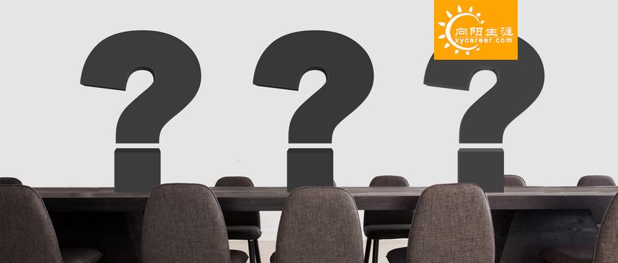 資深職業規劃師總結的最受企業青睞應聘者的4個特質,你符合哪幾條?