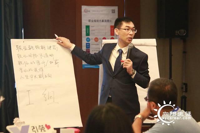 普通人如何突破思维局限,更好了解自我,找对职场定位?丨第64期CCDM中国职业规划师开班报道
