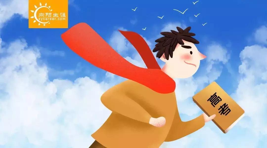 安徽一中學8名學生放棄報考清華北大,學校職業規劃與生涯教育意識正在崛起!