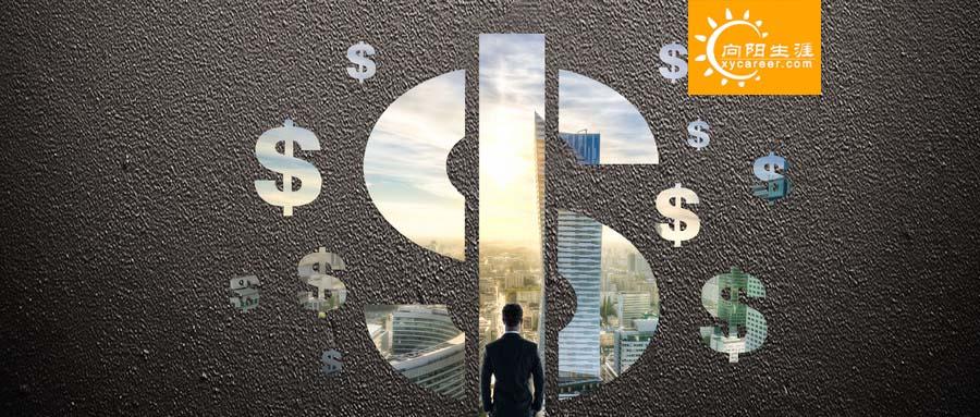 如何告别死工资?2020年你最需要做好这三件事