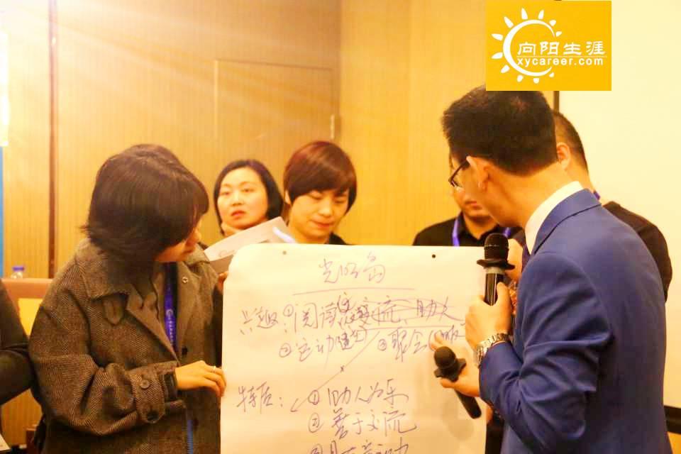 第135期CCP生涯规划师课程报道:你和赢得职业高起点之间,只有一步之遥——