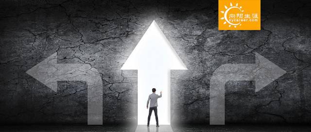 职场二选一:好行业还是好职位,怎么选择才不会后悔?