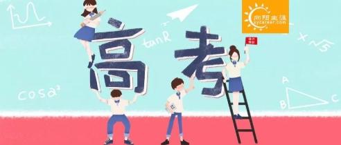 重磅官宣!加强师资培养、强调生涯教育,江苏新高考改革政策还有哪些亮点?