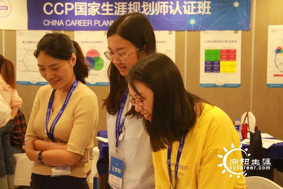 你和赢得职业高起点之间,只有一步之遥——第135期CCP生涯规划师课程报道