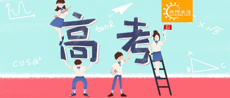 重磅!浙江新高考改革发布6项具体措施,5条权威解读来了!