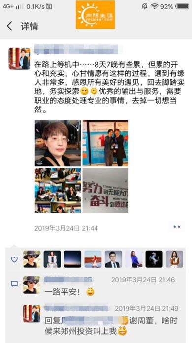 中国职业规划视频培训反馈