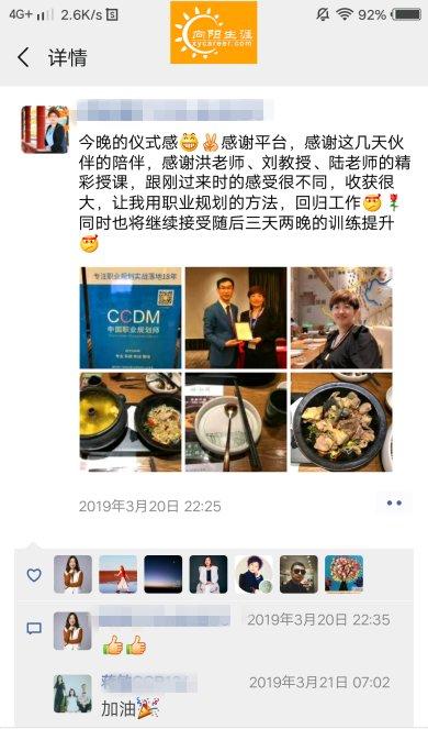 中国众彩彩票规划视频培训反馈