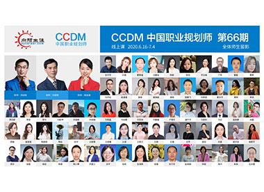 中国职业规划师培训66期现场