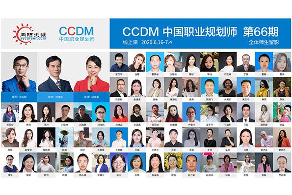 中国职业规划师培训66期合影