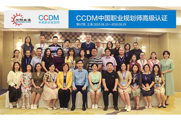 中国职业规划师培训67期合影