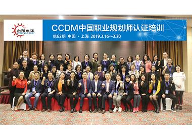 中国职业规划师培训62期合影