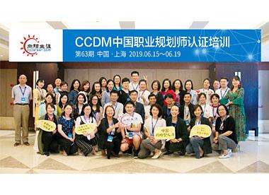 中国职业规划师培训63期合影