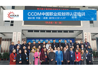 中国众彩彩票规划师培训61期合影