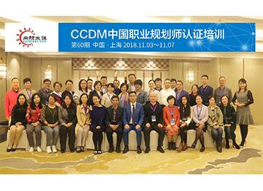 中国职业规划师培训60期合影