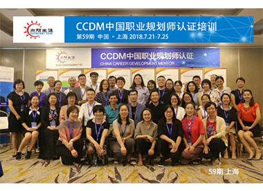中国职业规划师培训59期合影