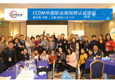 中国职业规划师培训57期合影