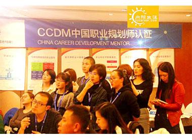 中国职业规划师培训60期现场