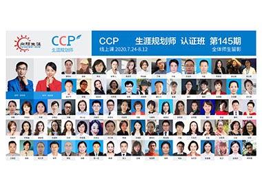 CCP生涯规划师培训145期合影