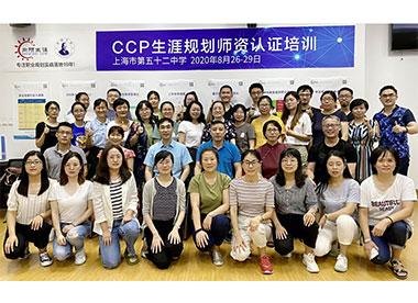 CCP生涯规划师培训146期合影