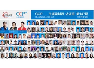 CCP生涯规划师培训147期合影