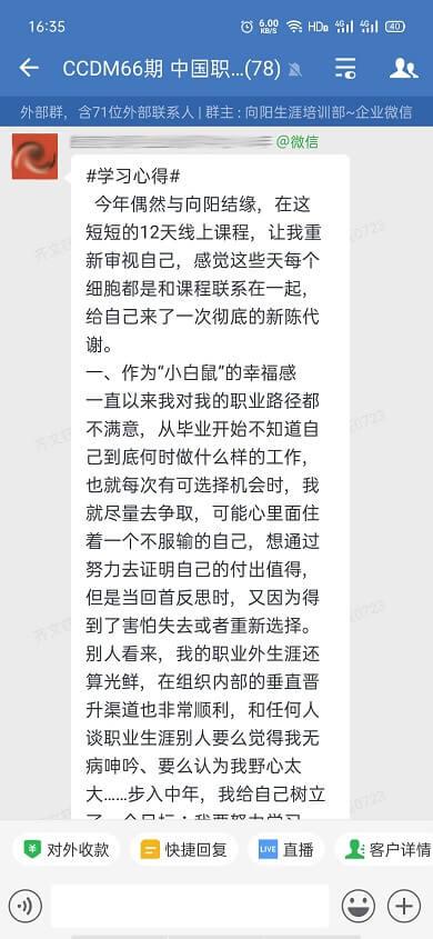 重庆高考志愿规划师学员反馈