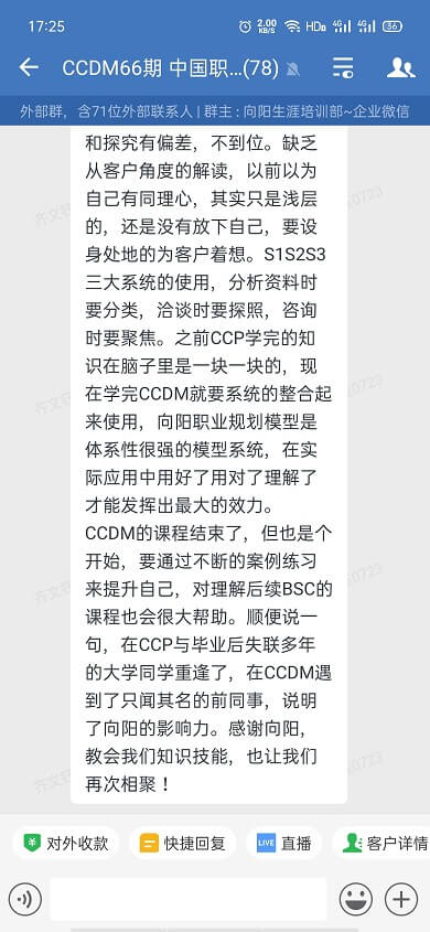 中国众彩彩票规划师培训反馈
