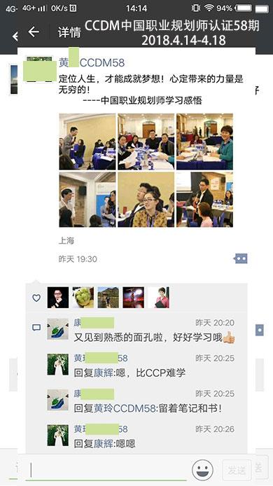 中国职业规划师培训反馈