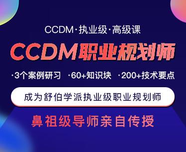 组织生涯管理解决方案——CCDM中国职业规划师认证培训