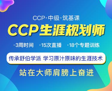 职业发展解决方案——CCP国家生涯规划师培训课程