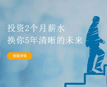 职业发展解决方案——向阳生涯职业规划咨询