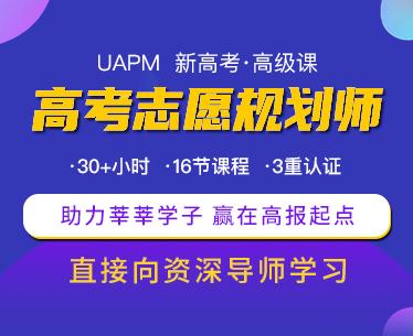 学校生涯教育解决方案——UAPM高考志愿规划师认证培训