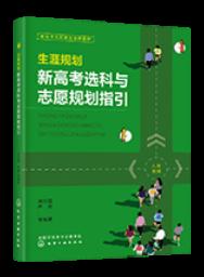 《生涯规划:新高考选科与志愿规划指引》