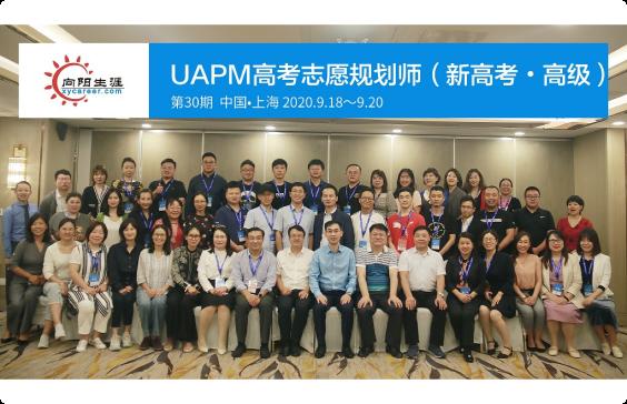 UAPM高考志愿规划师·第30期·学员合影