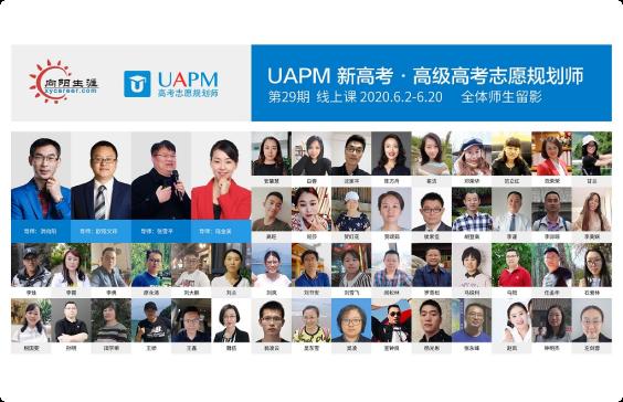 UAPM高考志愿规划师·第28期·结课合影