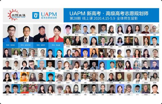 UAPM高考志愿规划师·第28期·毕业节课合影