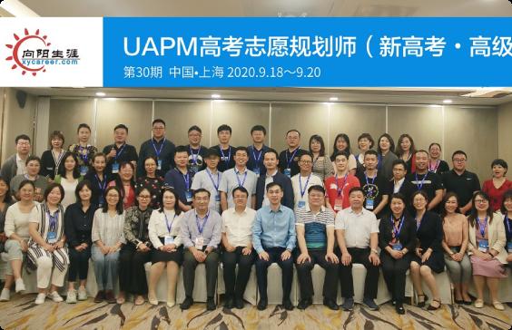 UAPM高考志愿规划师·第30期·课程报道