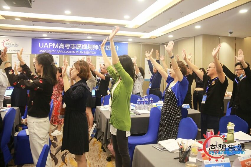 UAPM高考志愿规划师·第31期·课程报道