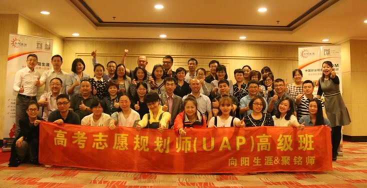 UAPM高考志愿规划师·第1期·课程报道