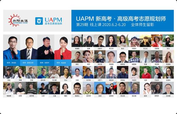 UAPM高考志愿规划师·第29期·课程报道