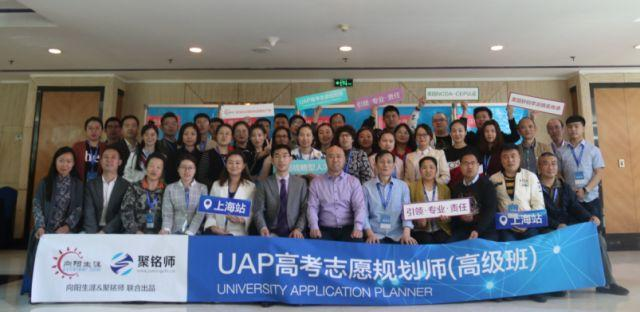 UAPM高考志愿规划师·第15期·课程报道