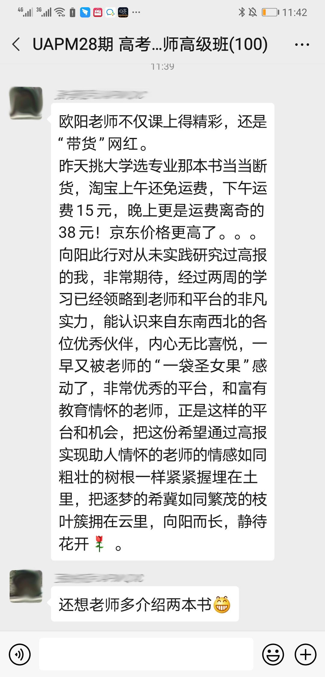 上海高考志愿規劃師學員反饋