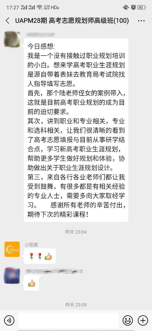陕西高考志愿规划师学员反馈