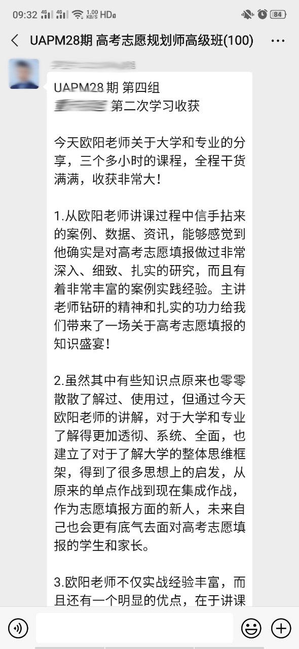 北京高考志愿规划师学员反馈
