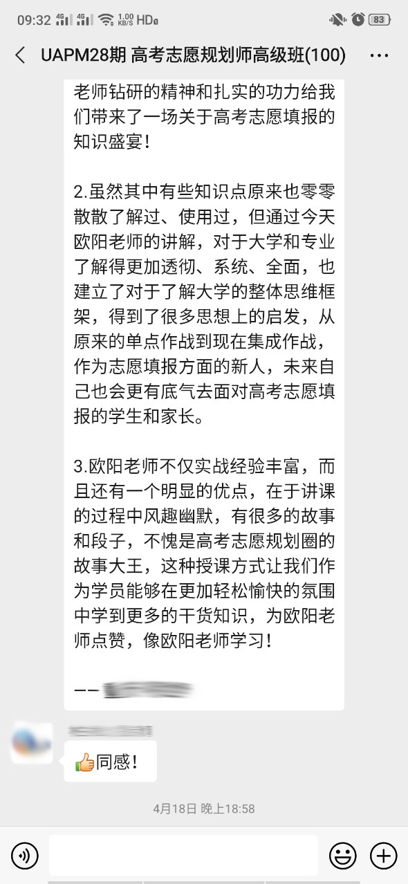 深圳高考志愿规划师学员反馈