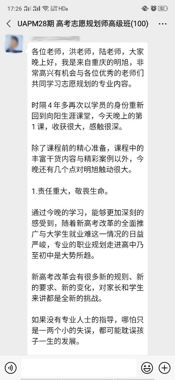 蘇州高考志愿規劃師學員反饋