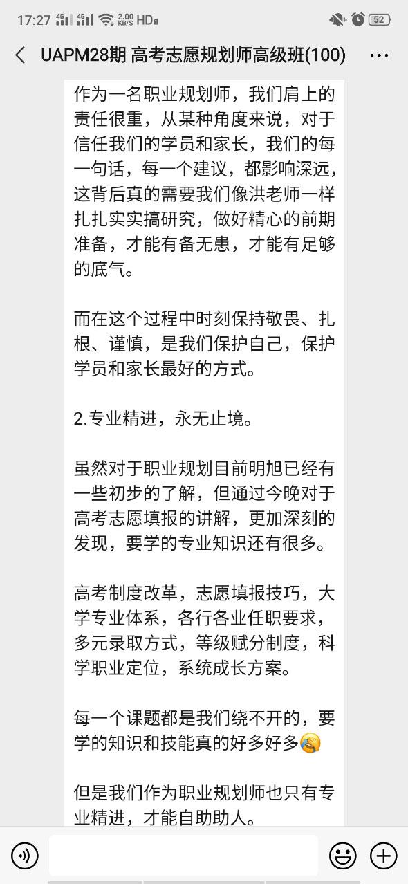 南京高考志愿规划师学员反馈