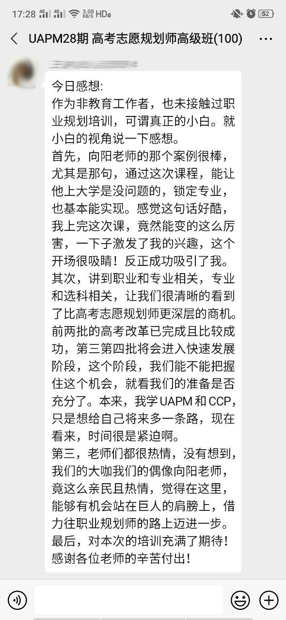 廣州高考志愿規劃師學員反饋