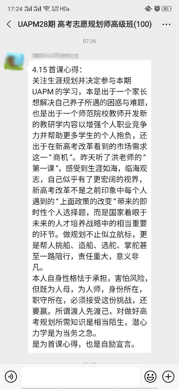 浙江高考志愿规划师学员反馈