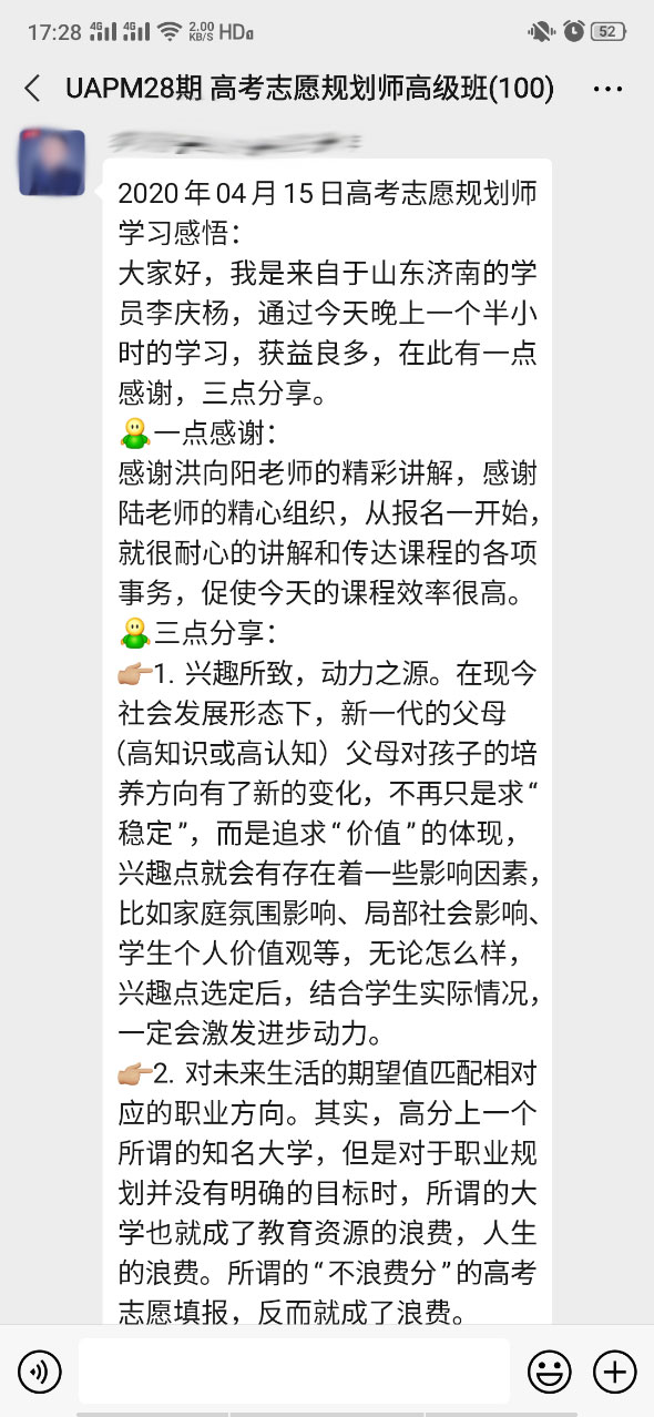 辽宁高考志愿规划师学员反馈