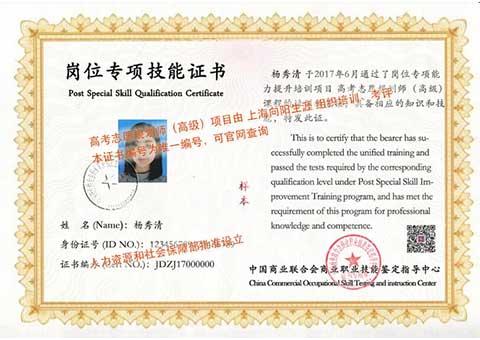 高考志愿规划师高级证书
